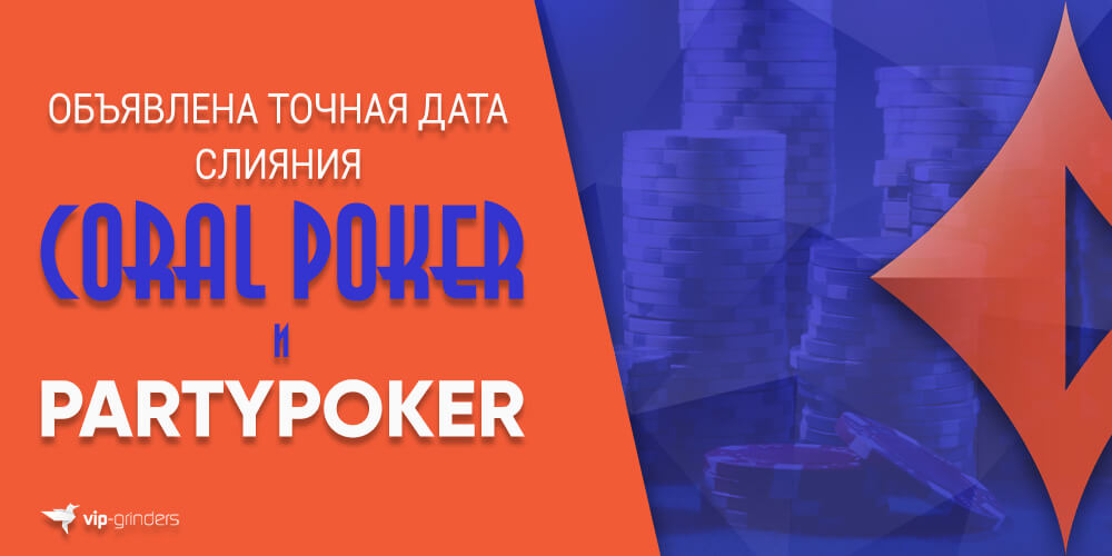 Coral partypoker news banner