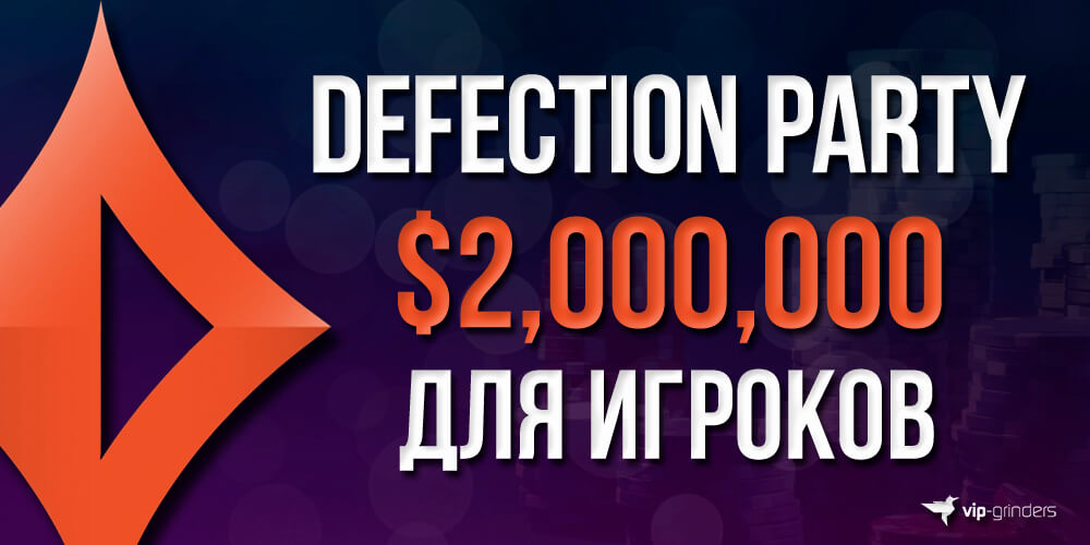 defection party news banner