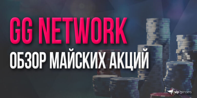 gg network may  banner