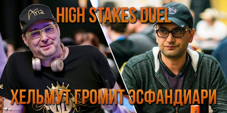 high stakes news banner