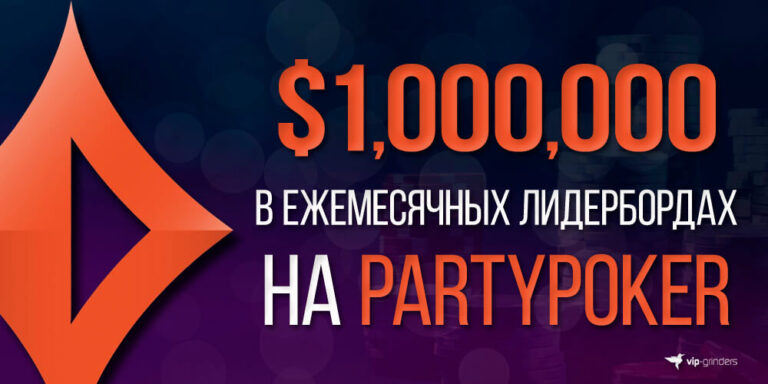 party news banner