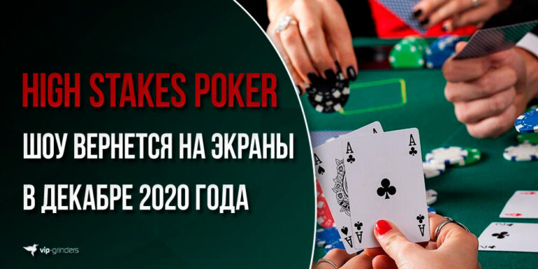 high stakes banner