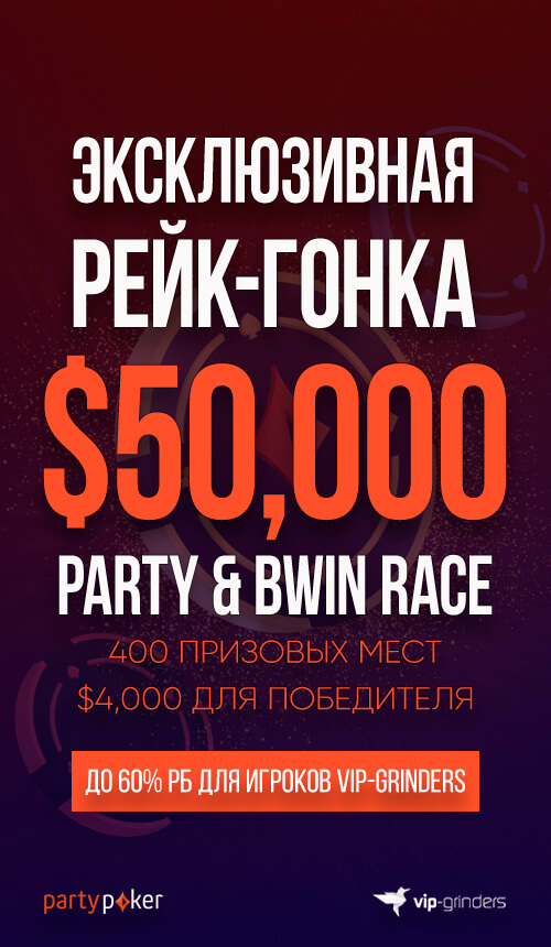 party race banner