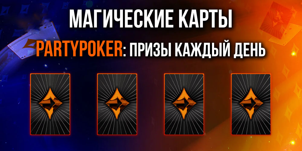 magic cards every day partypoker