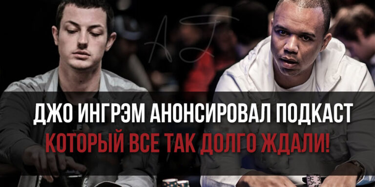 phil ivey tom dwan podcasts