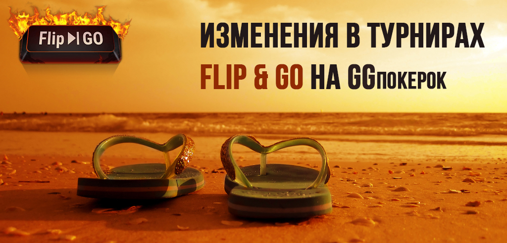 flip and go